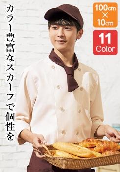 カラー豊富なスカーフで個性を