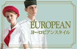 EUROPEANヨーロピアンスタイル