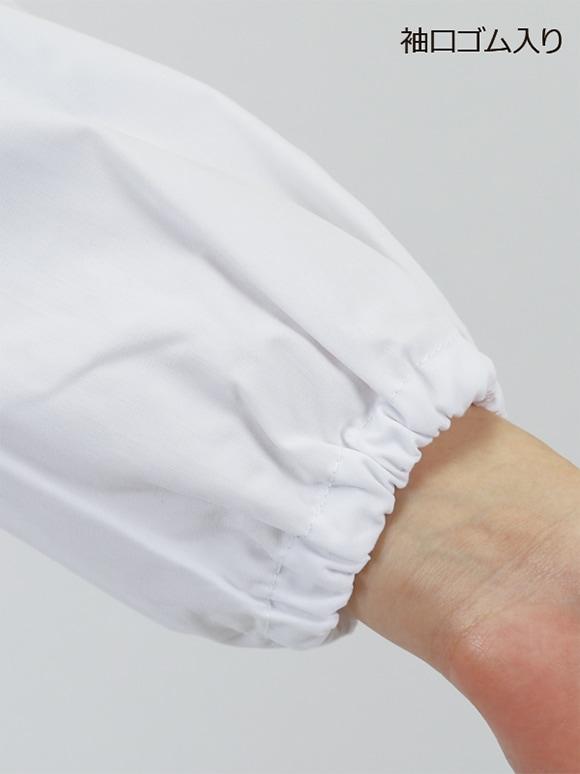 白衣長袖 AB6406 袖口ゴム入り