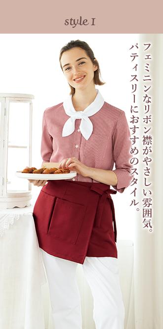 フェミニンなリボン襟がやさしい雰囲気。パティスリーにおすすめのスタイル。