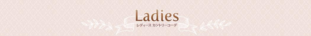 Ladiesレディースカントリーコーデ