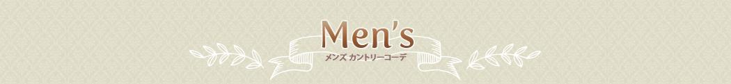 Men'sメンズカントリーコーデ