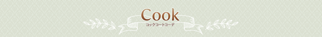 Cookクックコーデ