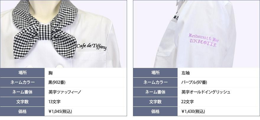【ネーム刺繍の実例】