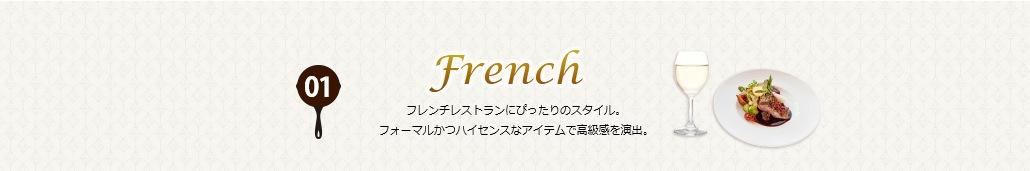 French フレンチレストランにぴったりのスタイル。フォーマルかつハイセンスなアイテムで高級感を演出。