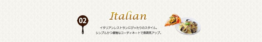 Italian イタリアンレストランにぴったりのスタイル。シンプルかつ優雅なコーディネートで雰囲気アップ。