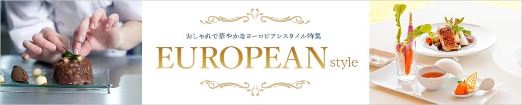 おしゃれで華やかなヨーロピアンスタイル特集 EUROPEAN style