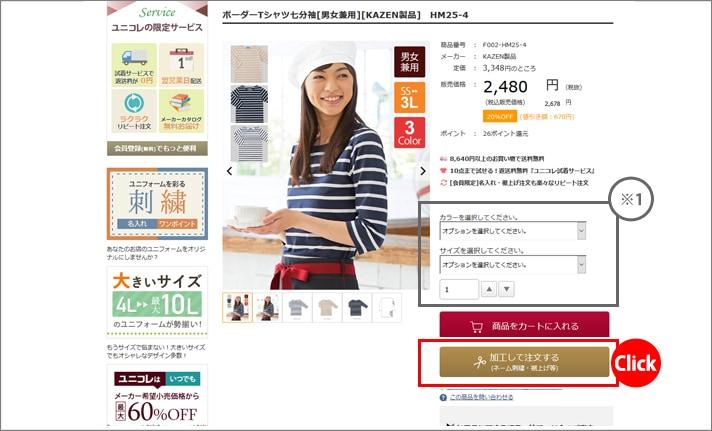 商品詳細ページの加工注文ボタン