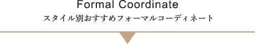 Formal Coordinate