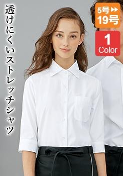 透けにくいストレッチシャツ