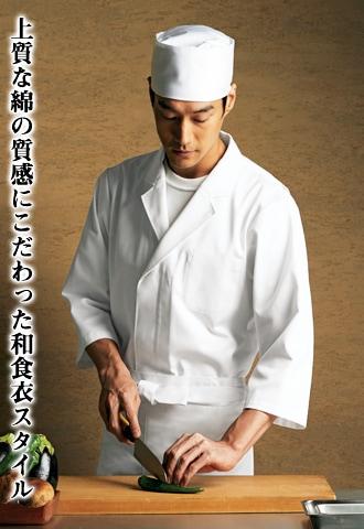 上質な綿の質感にこだわった和食衣スタイル