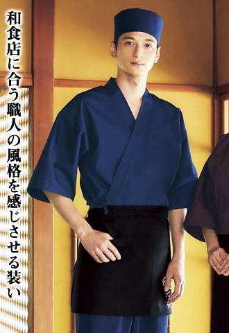 和食店に合う職人の風格を感じさせる装い
