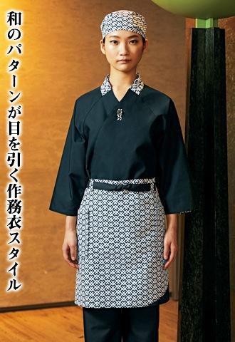 和のパターンが目を引く作務衣スタイル