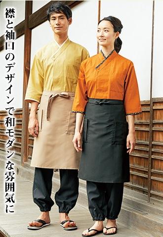襟と袖口のデザインで和モダンな雰囲気に
