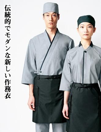 伝統的でモダンな新しい作務衣