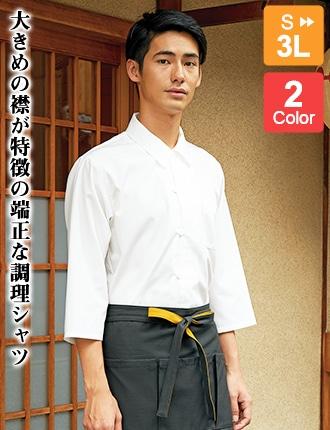 大きめの襟が特徴の端正な調理シャツ