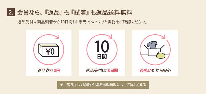 ユニコレなら『返品』も『試着』も返送料無料 返品受付は商品到着から10日間!お手元でゆっくりと実物をご確認ください。