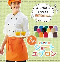 今売れています!14色展開KAZENのショートエプロン