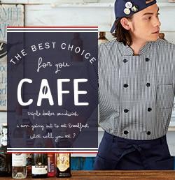 おしゃれなカフェにおすすめの制服・ユニフォーム