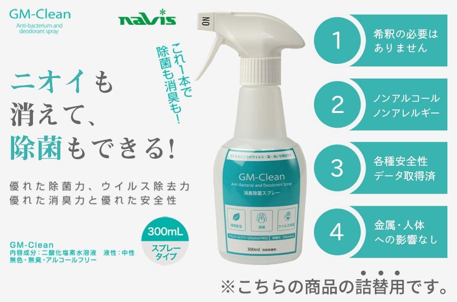 消臭・除菌剤詰替用