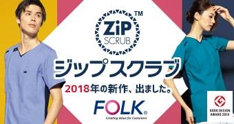 2018年新作登場!フォークのジップスクラブ
