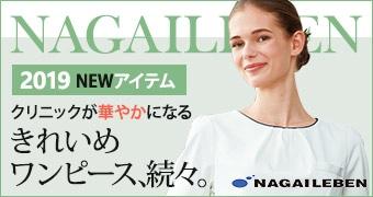 ナガイレーベン2019新商品
