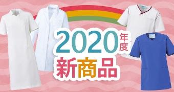 人気メーカー2020年度新商品