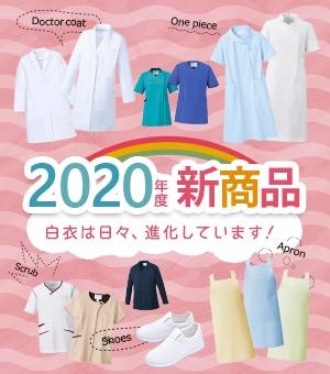 2020年度新商品特集