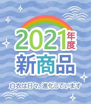 2021年度新商品特集