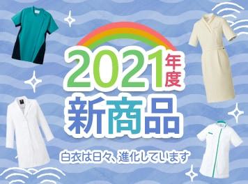 2021年度白衣新商品
