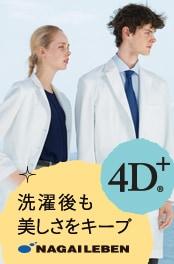 すぐれた形態安定性4D+