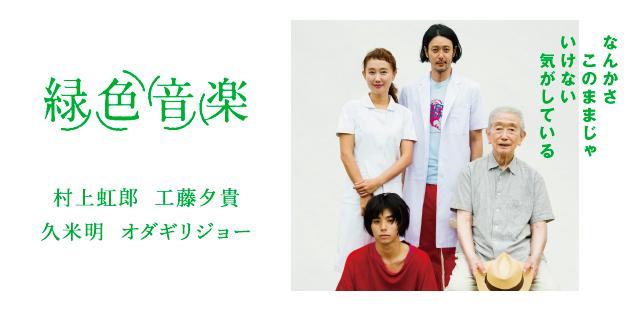 映画『緑色音楽』
