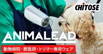 動物病院・獣医師・トリマー専用ウェア ANIMALEAD