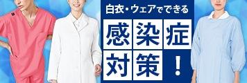 制菌・抗菌加工のウェア特集 〜白衣でできる感染症対策〜