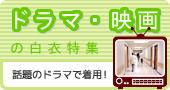 ドラマ・映画の白衣特集