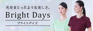 新ブランド「Bright Days」
