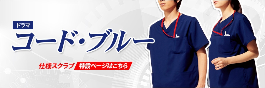 コード・ブルー スクラブ特集ページ