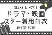 ドラマ・映画で着用されたウェア・白衣特集
