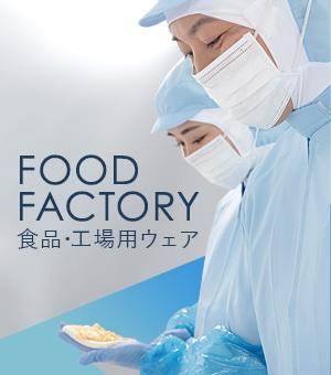FOOD FACTORY 食品・工場用ウェア