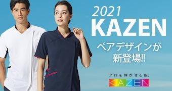 カゼン2021年新商品登場