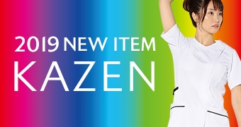 KAZEN2019新商品