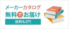 メーカーカタログ、3冊まで無料お届け!