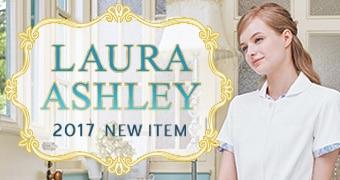 ローラアシュレイ2017新商品