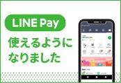 LINE Payが使えるようになりました