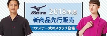 ミズノ2018先行販売スクラブ