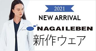 ナガイレーベン2021年新商品登場