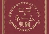 THS-ロゴ&ネーム刺繍