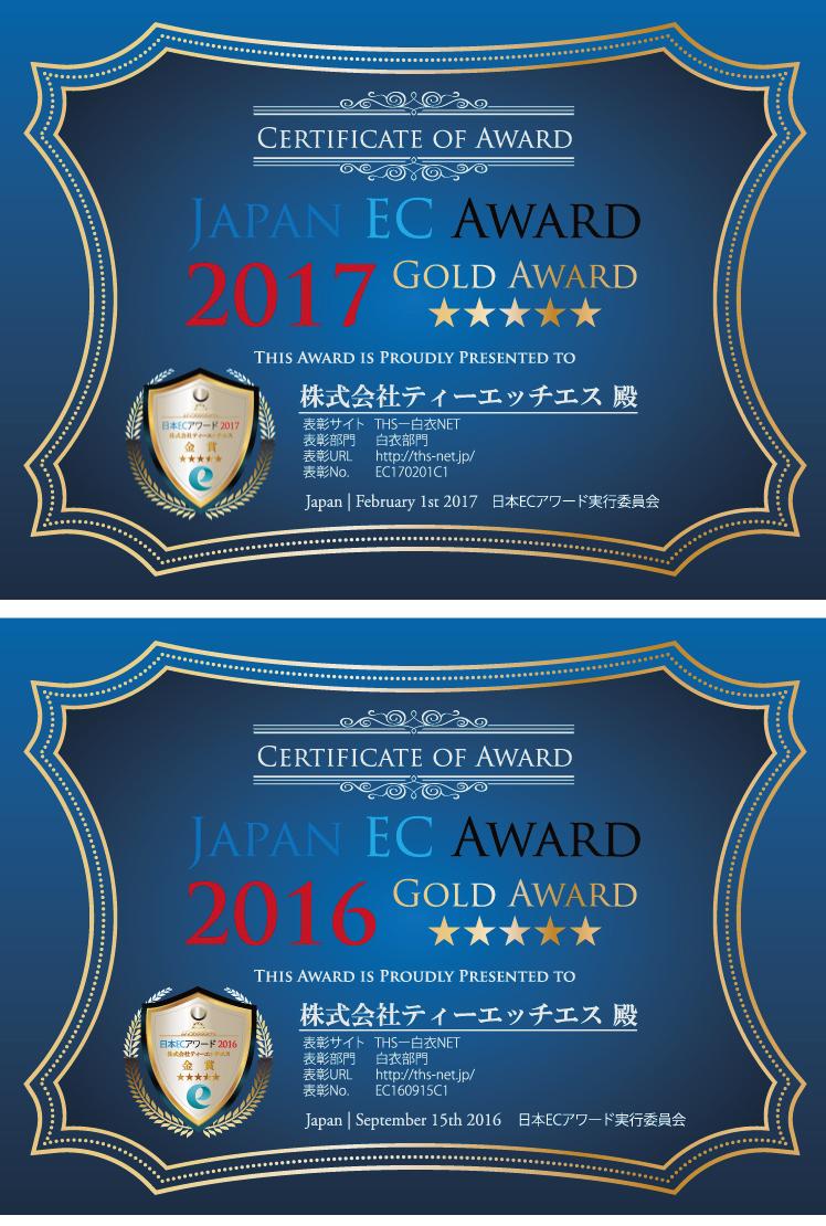 日本ECアワード2年連続金賞を受賞いたしました!