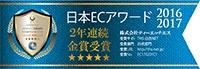 日本ECアワード2年連続金賞を受賞しました