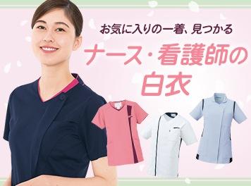ナース・看護師の白衣